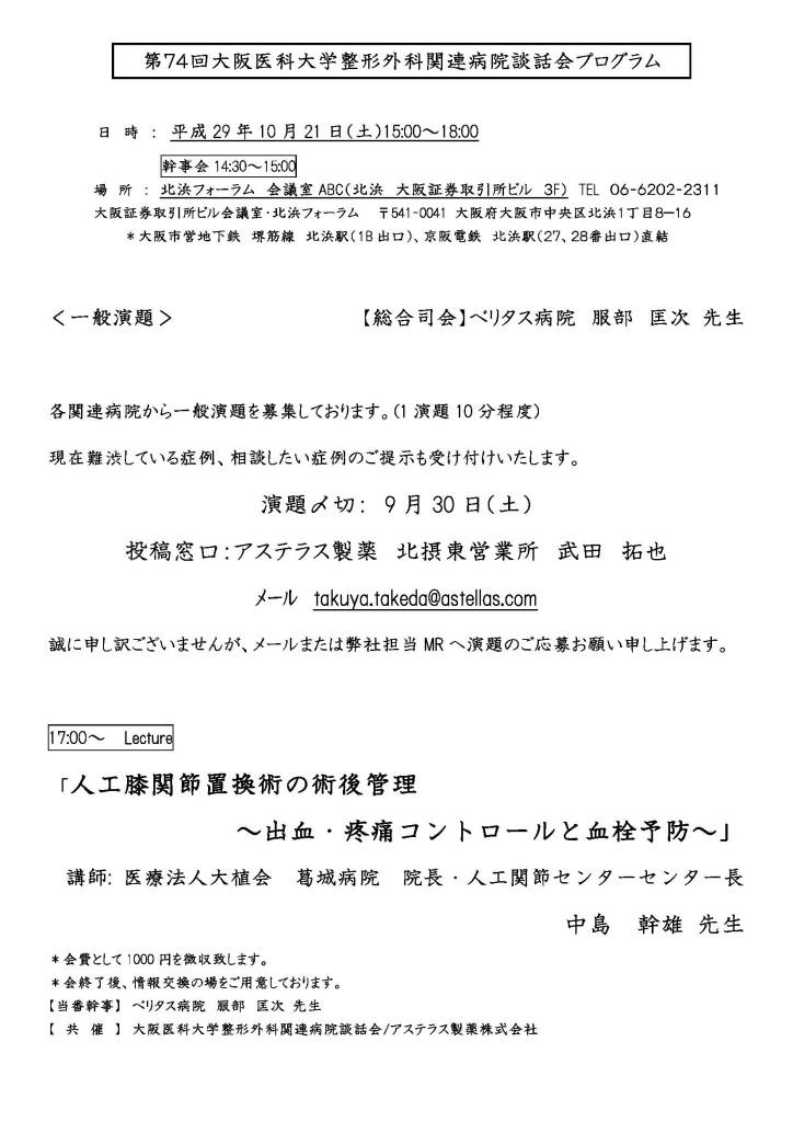 【案内状】第74回大阪医科大学整形外科関連病院談話会